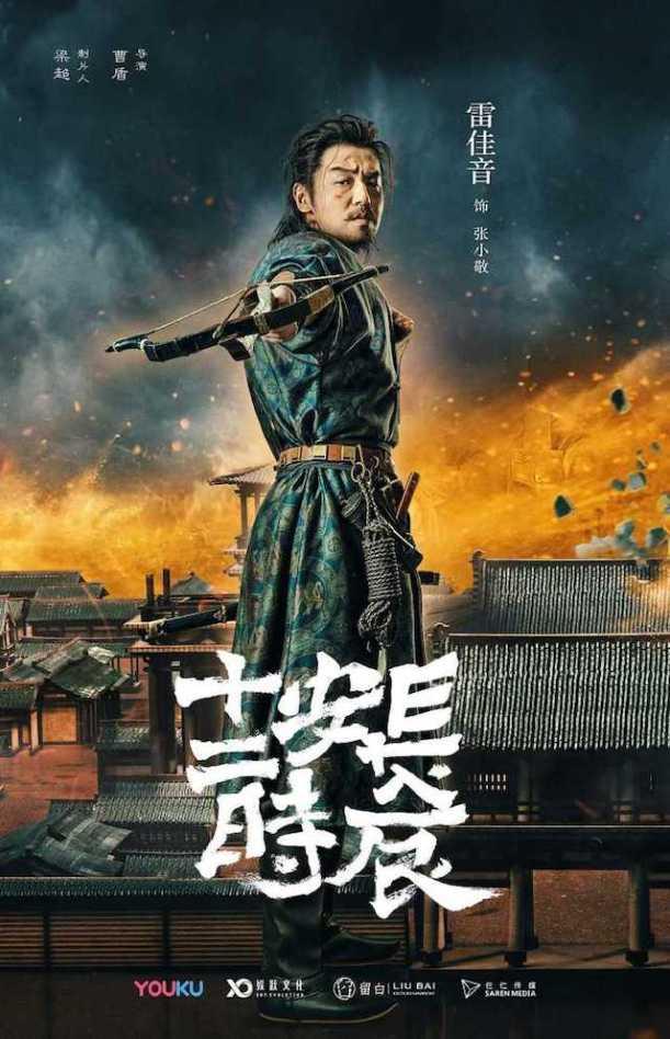 """เรื่อง """"The Longest Day in Chang'an"""""""